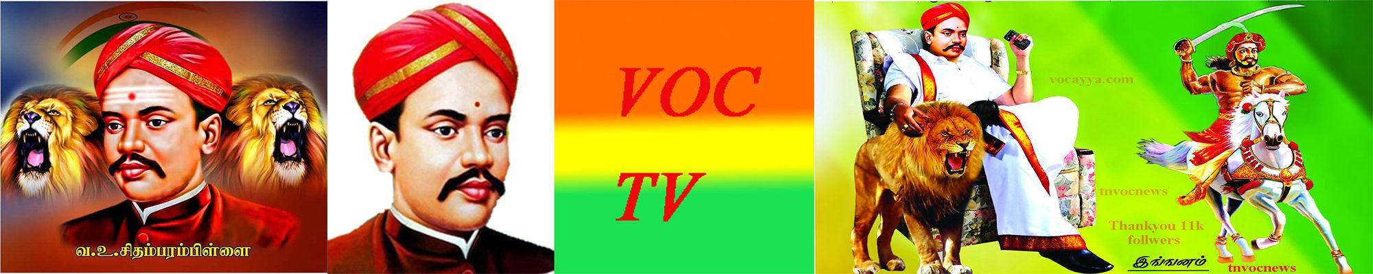 வ. உ. சிதம்பரம் பிள்ளை V.O.C