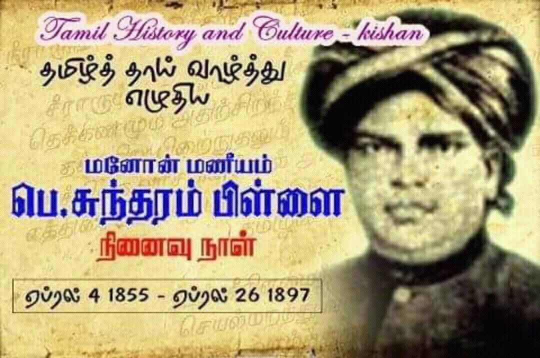 தமிழறிஞர் மனோன்மணீயம் பெ. சுந்தரம் பிள்ளை பிறந்த தினம் ஏப்ரல் 4 , 1855 .