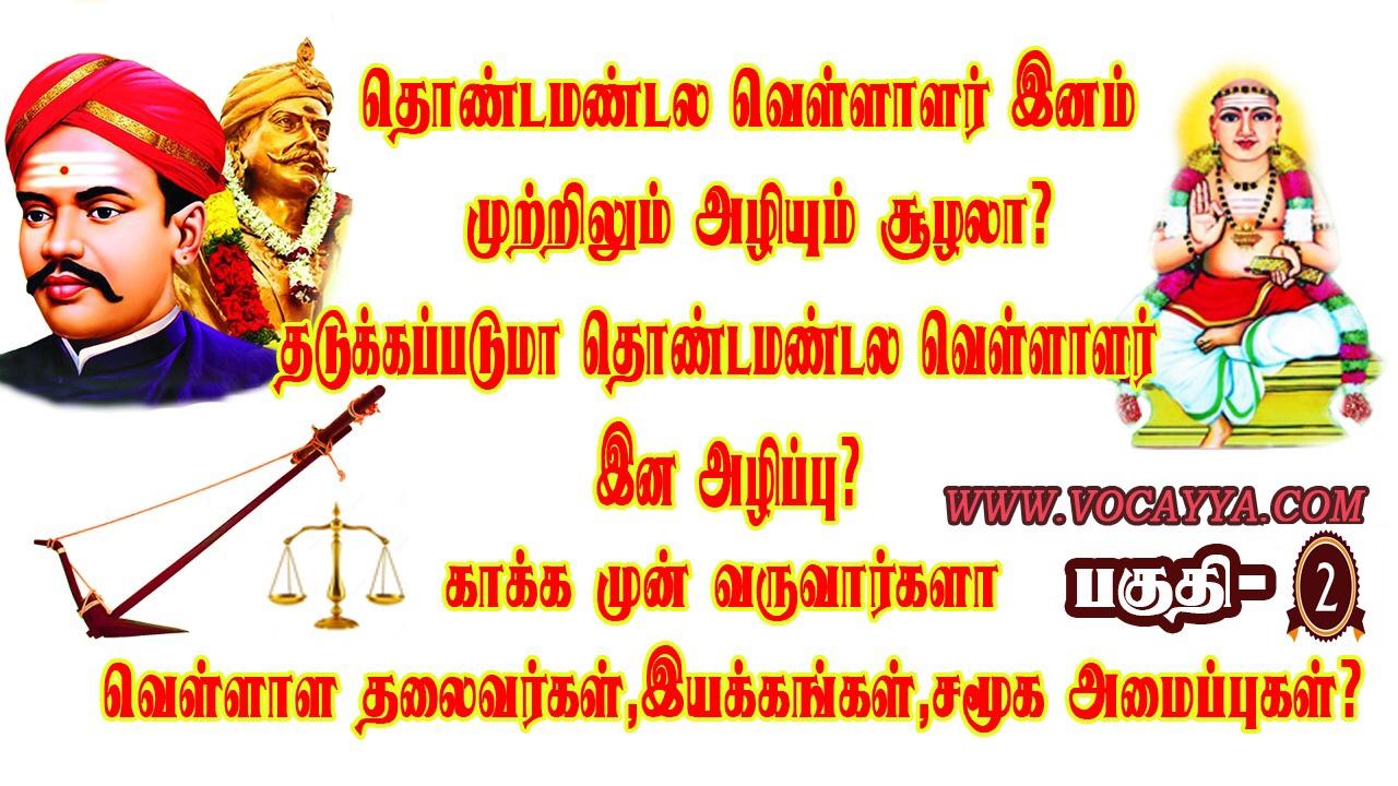 தொண்டை மண்டல வெள்ளாளர்கள்  தொடர்-2