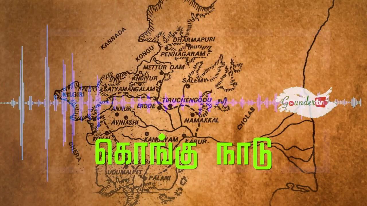 கொங்கு பகுதி வெள்ளாளர்/வேளாளர்கள் பற்றிய தொடர் கட்டுரை!!!!!