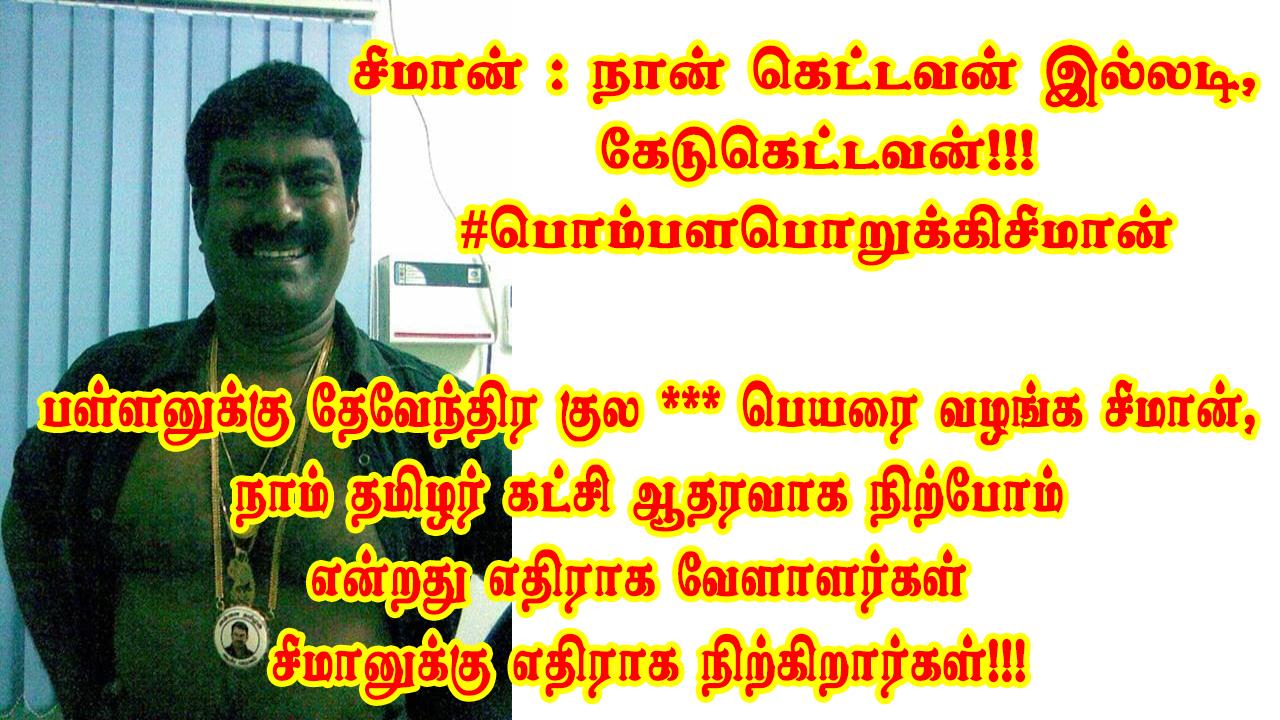 #பொம்பளபொறுக்கிசீமான், விஜயலட்சுமி வெளியிட்டசீமான் வைரல் வீடியோ! வேளாளர்கள்! Foreign Tamil Vellalar! முதலியார்,ஓதுவார்,vijayalakshmi