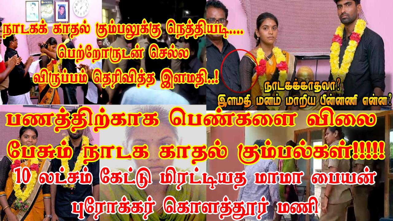 பணத்திற்காக பெண்களை விலை பேசும் நாடக காதல் கும்பல்கள்!!!!! கொளத்தூர் மணி நாடக காதல் கும்பலை நொருக்கிய பாமக,கொங்கு மதேக,Foreign Tamils, தமிழர்,Dravidian,Love vs Caste!திராவிடம்!
