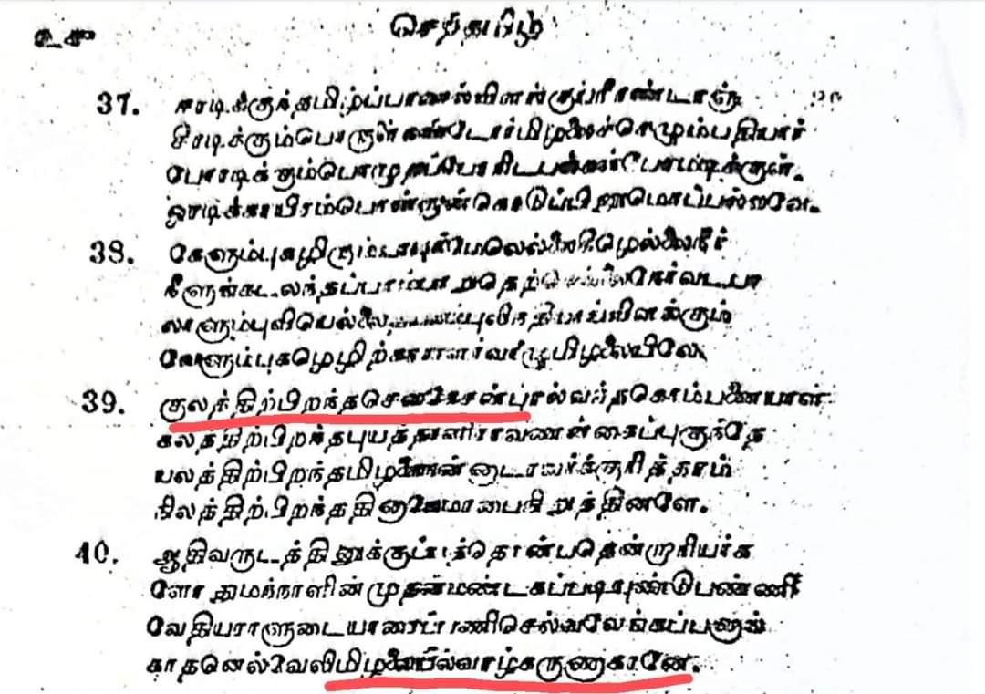 தொண்டைமான் பட்டமும் – கள்ளர்களும் -அறந்தாங்கி தொண்டைமான் வேளாளர்கள்